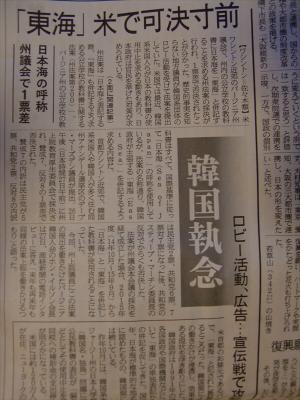 産経新聞眺めてて~その4~08