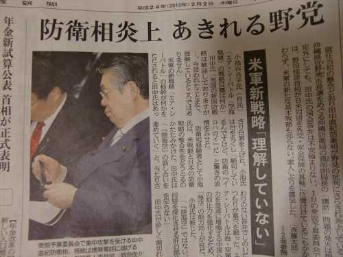 産経新聞眺めてて~その4~09