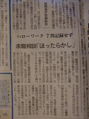 産経新聞眺めてて~その4~10