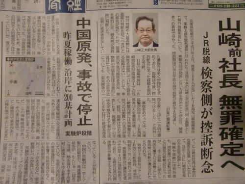 産経新聞眺めてて~その4~11
