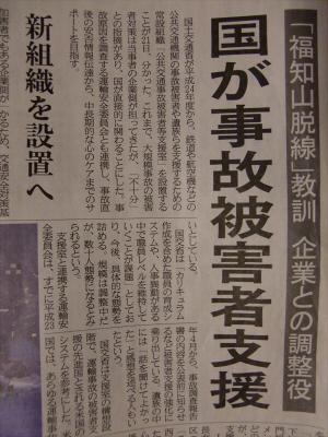 産経新聞眺めてて~その4~12