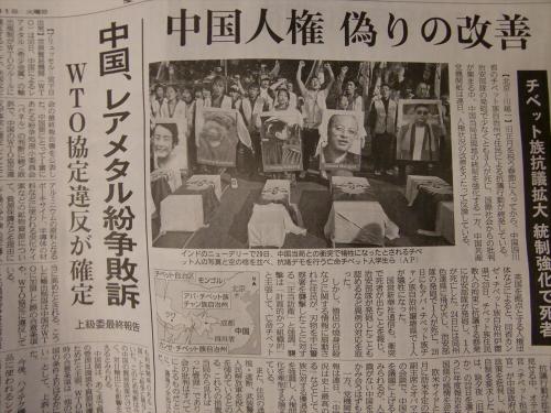 産経新聞眺めてて~その4~13