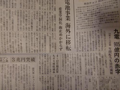 産経新聞眺めてて~その4~14