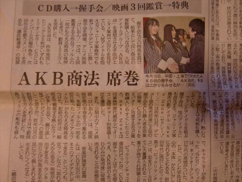 産経新聞眺めてて~その4~15