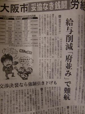 産経新聞眺めてて~その4~16