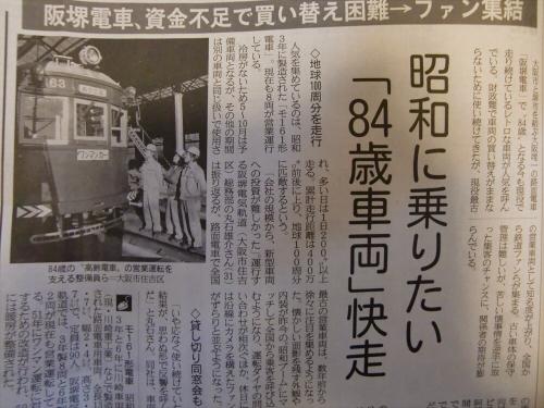 産経新聞眺めてて~その4~18