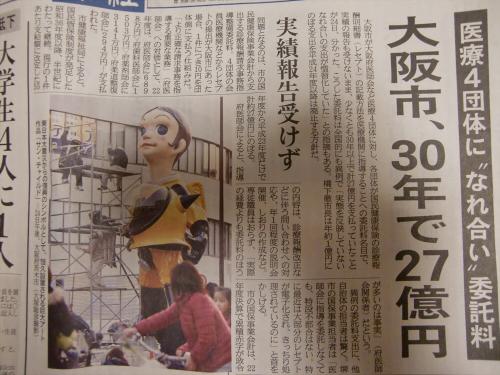 産経新聞眺めてて-その5-01