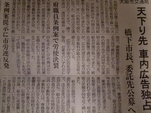 産経新聞眺めてて-その5-02