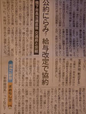 産経新聞眺めてて-その5-03