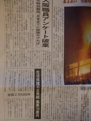 産経新聞眺めてて-その5-04