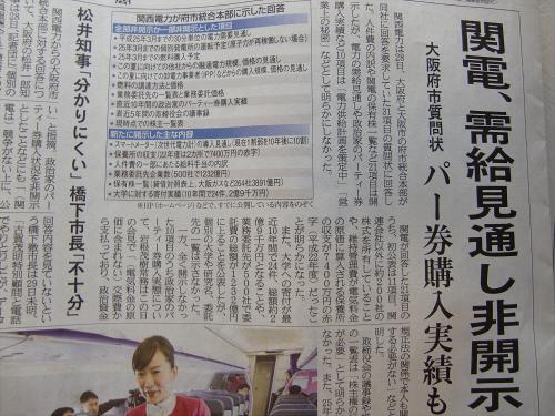 産経新聞眺めてて-その5-05
