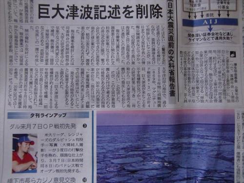 産経新聞眺めてて-その5-06