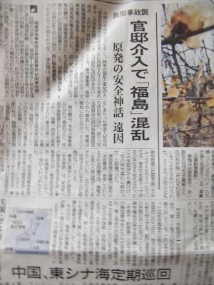 産経新聞眺めてて-その5-08