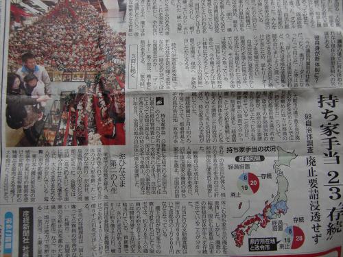 産経新聞眺めてて-その5-10