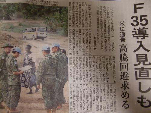 産経新聞眺めてて-その5-11