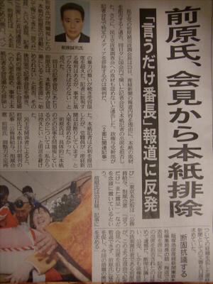 産経新聞眺めてて-その5-12