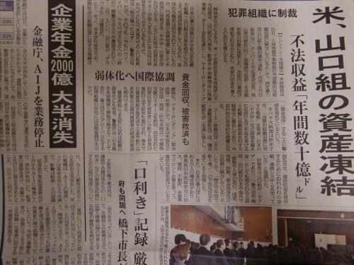 産経新聞眺めてて-その5-15