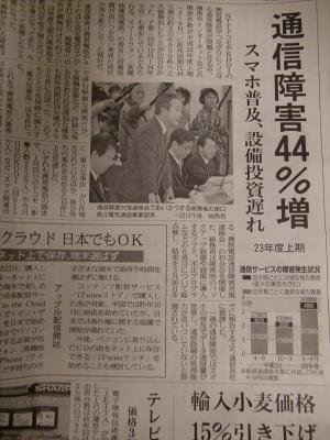 産経新聞眺めてて-その5-16