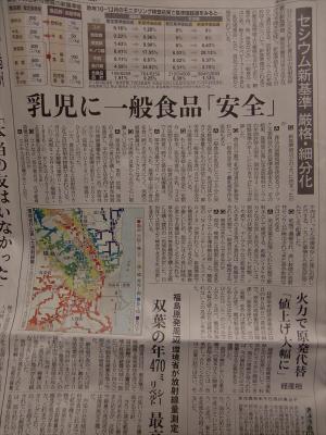 産経新聞眺めてて-その5-17