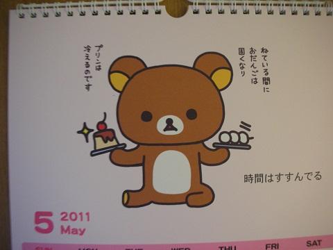 5月リラックマカレンダー