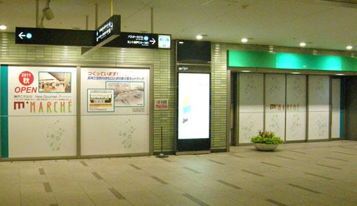 神戸一長い地下通路を通った(5)-2