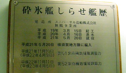 南極観測船「しらせ」が神戸にやって来た(4)-4