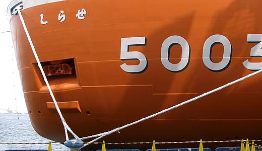 南極観測船「しらせ」が神戸にやって来た(2)-4