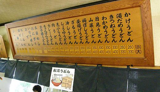 本場讃岐うどん名店と名所をバスで巡るうどんグルメ旅(3)-3