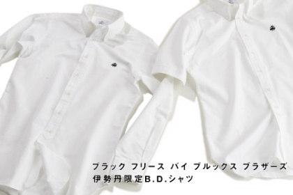 ブラックフリース by ブルックスブラザーズのBDシャツ(伊勢丹限定)。