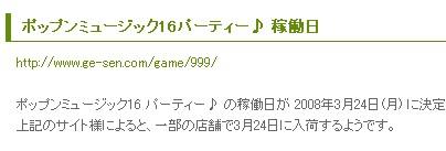 2008y03m03d_220000578.jpg