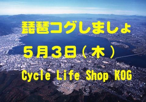 biwako_20120401200101.jpg