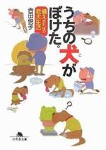 老犬との生活を充実させるには?吉田悦子著「うちの犬がぼけた。備えあれば老犬生活」発売