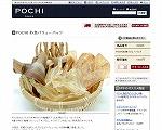 ポチの幸せ POCHIお魚バリューパック