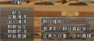 天下戦国の上-Ver0.6xx05