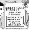 擬人化部サークルカット (2)