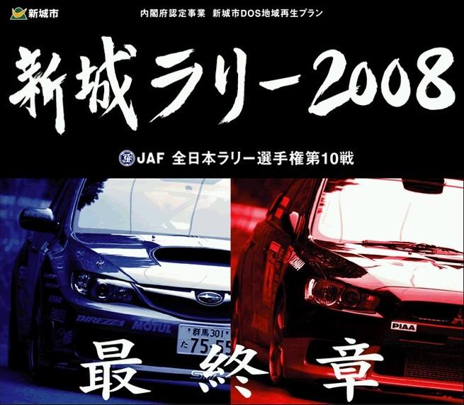 新城ラリー2008最終章