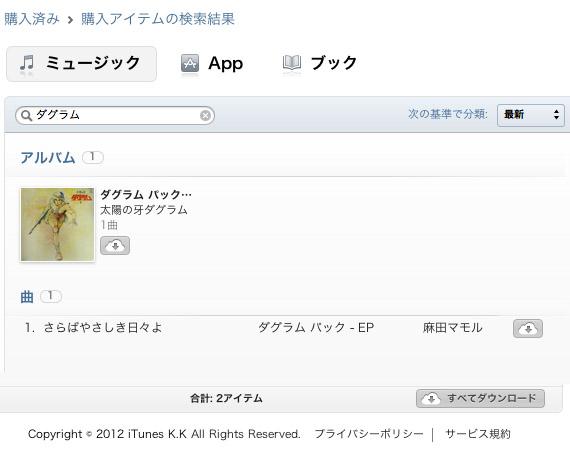 スクリーンショット 2012-02-26 16.20.07