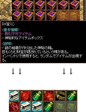 DX宝くじs-