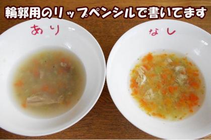 スープ 1 検証