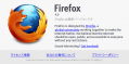 Screenshot-Mozilla Firefox について