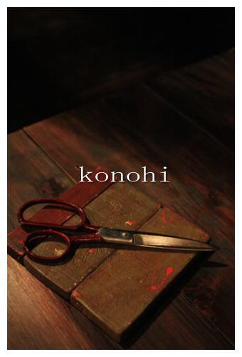 konohi-10-1.jpg