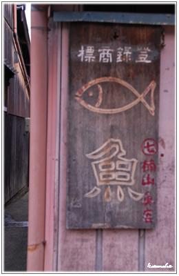 楠山魚店さん何処?