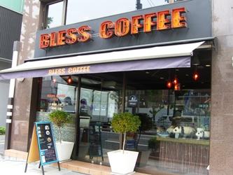 blesscoffee1.jpg