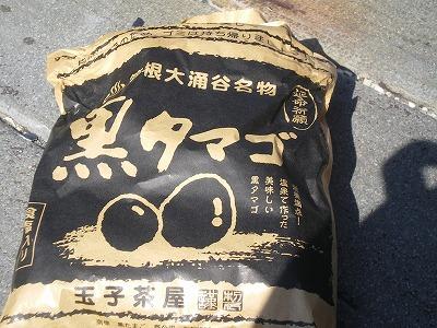 箱根旅行5