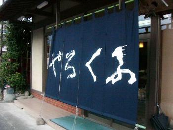 23日秩父へ (12) (350x263)