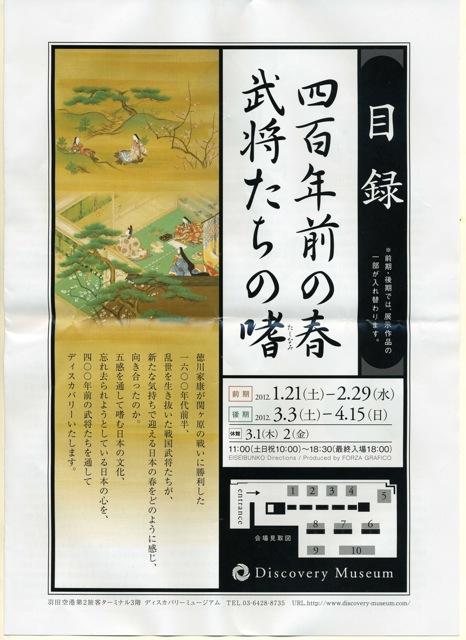 Exhibition120216.jpeg