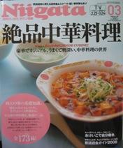 Niigata表紙