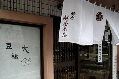 旭屋本店~豆大福と、季節の栗半どらと、ごまだれだんご。