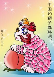 獅子舞さん