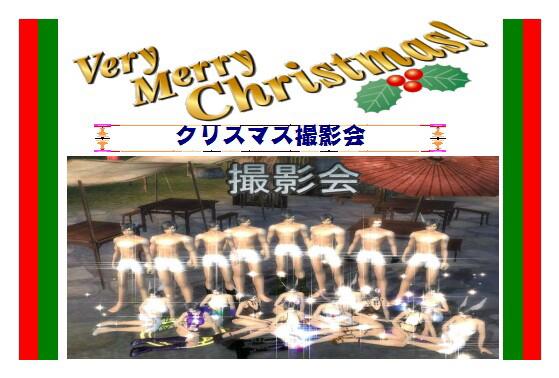 クリスマス撮影会チラシ